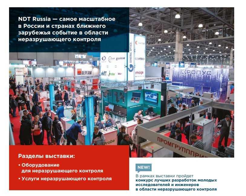 19-я Международная выставка оборудования по неразрушающему контролю