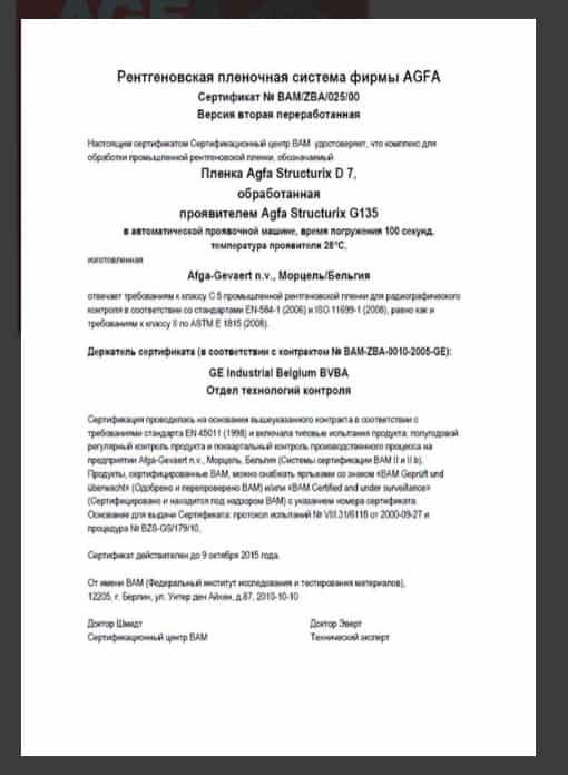 сертификат качества плёнка агфа D7