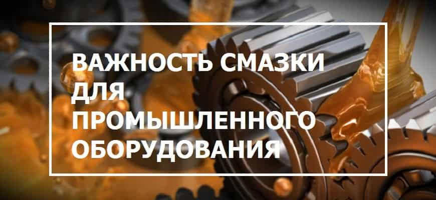 Смазки для промышленного оборудования