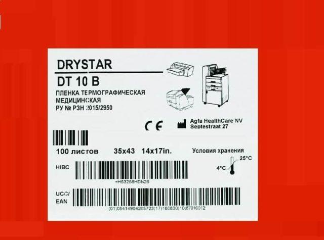 DRYSTAR DT 10 B в наличии
