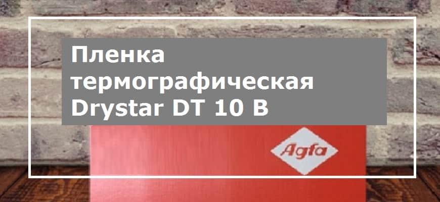 Пленка термографическая Drystar DT 10 B