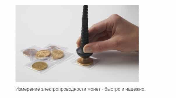 Измерение электропроводности монет