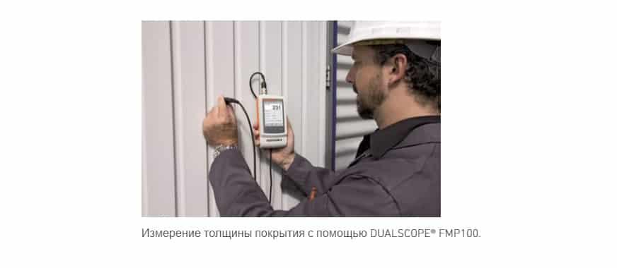 Измерение толщины покрытия с помощью DUALSCOPE