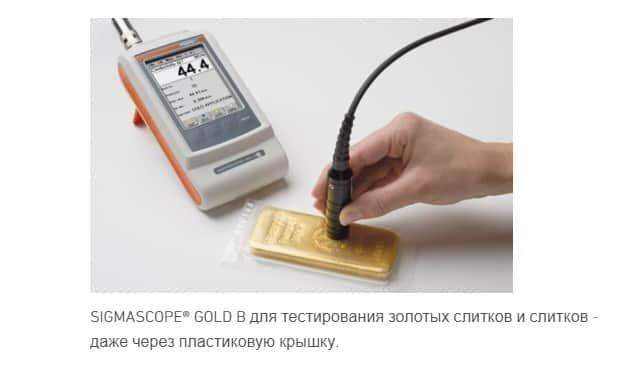 SIGMASCOPE® GOLD B для тестирования золотых слитков